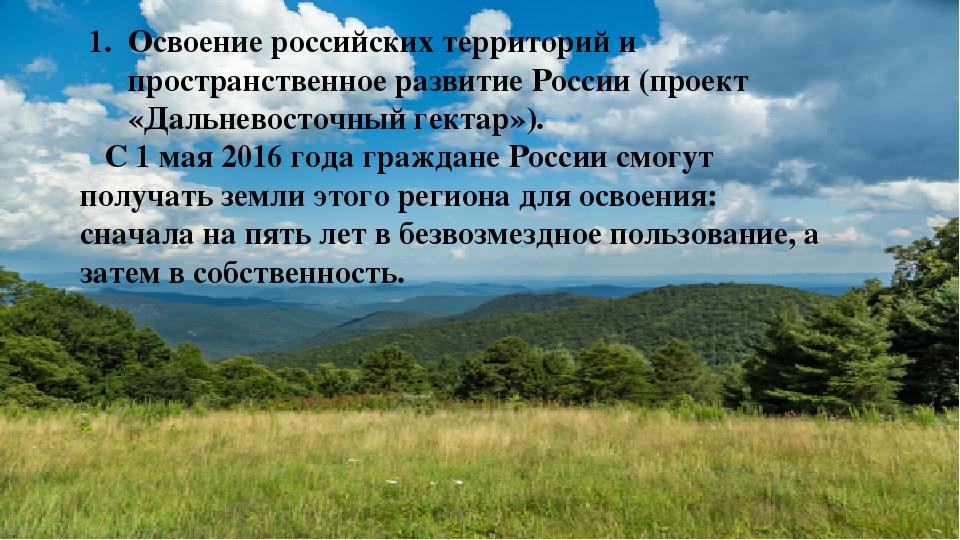 Освоение российских территорий и пространственное развитие России (проект «Да...