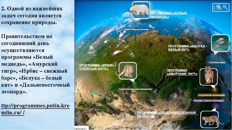 2. Одной из важнейших задач сегодня является сохранение природы. Правительст...
