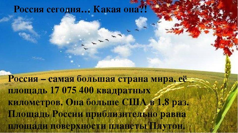 Россия – самая большая страна мира, её площадь 17 075 400 квадратных километр...