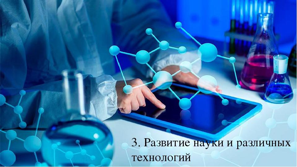 3. Развитие науки и различных технологий