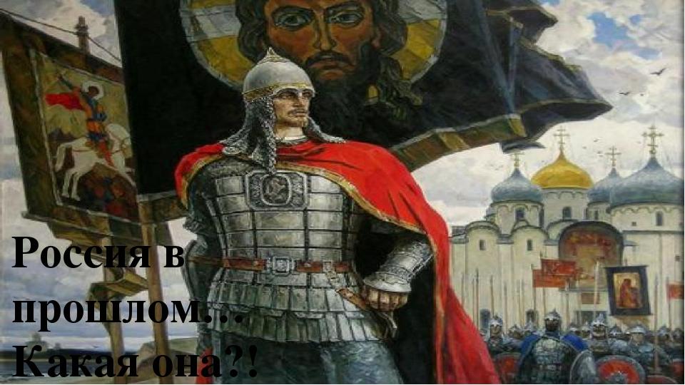 Россия в прошлом… Какая она?!