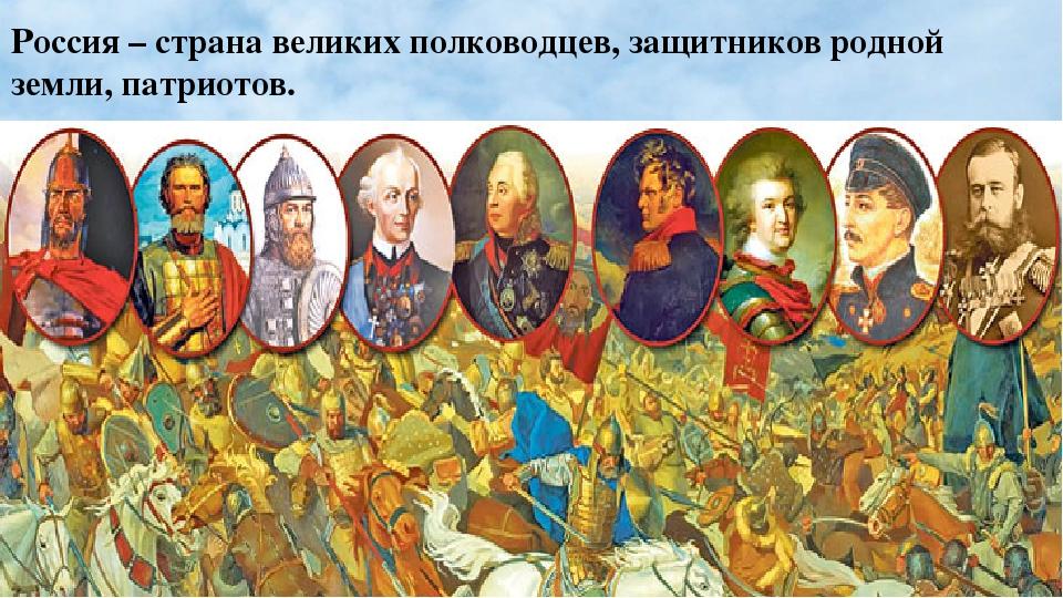 Россия – страна великих полководцев, защитников родной земли, патриотов.