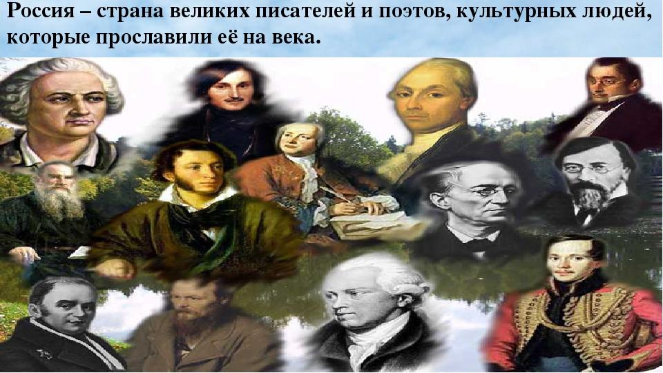 Россия – страна великих писателей и поэтов, культурных людей, которые прослав...