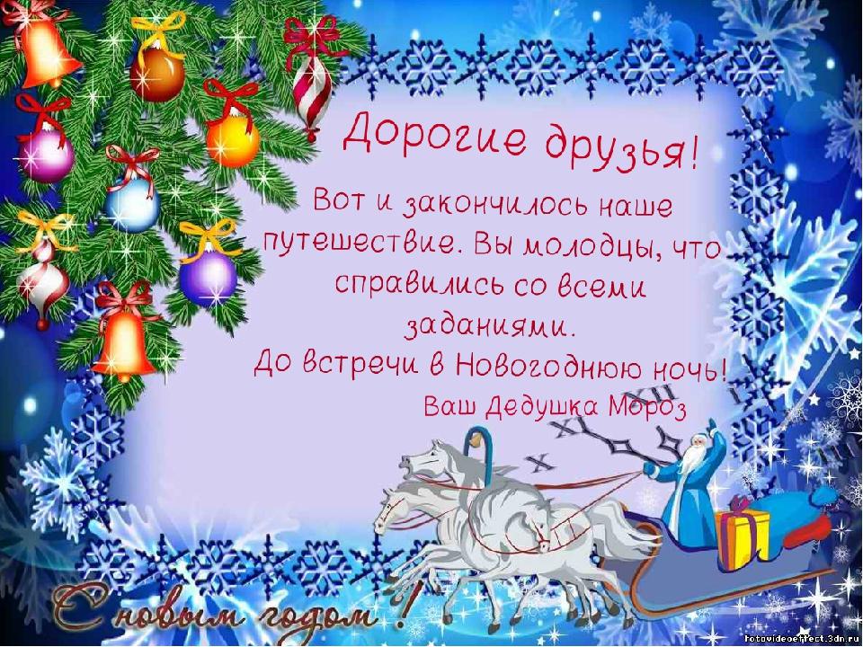 С новым годом поздравление от детей