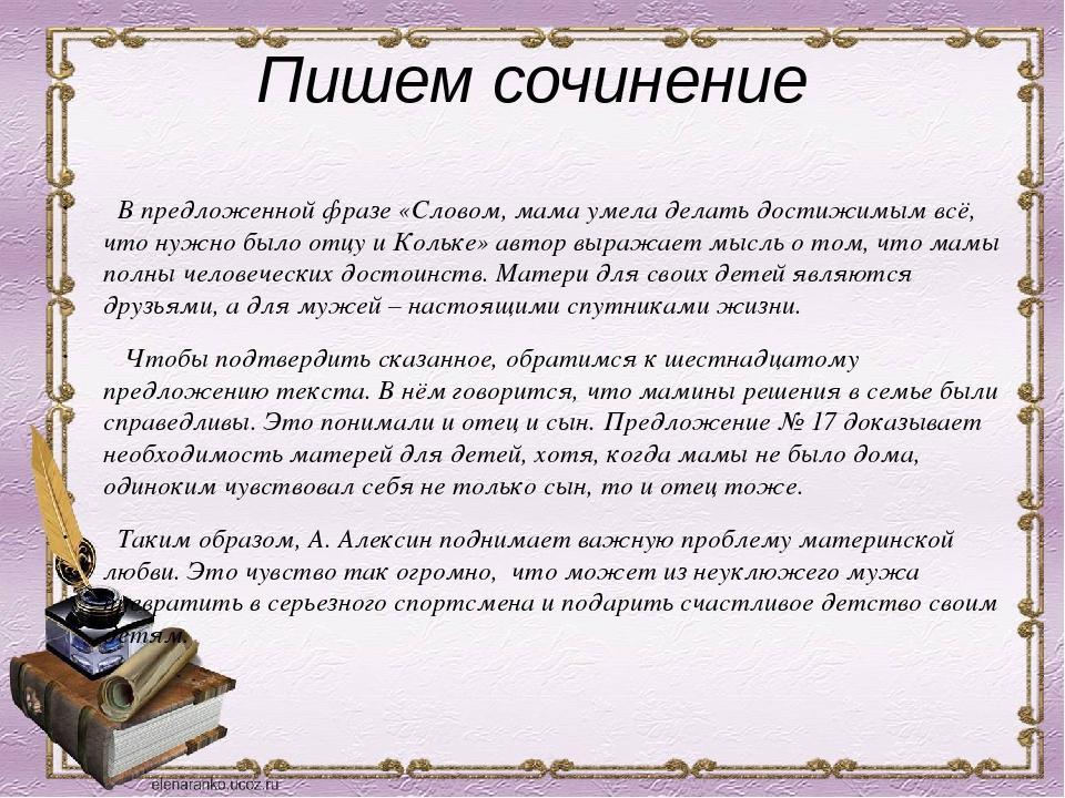 Рассуждение сочинение ребенка о семье на казахском языке 9 класс задач 1-30