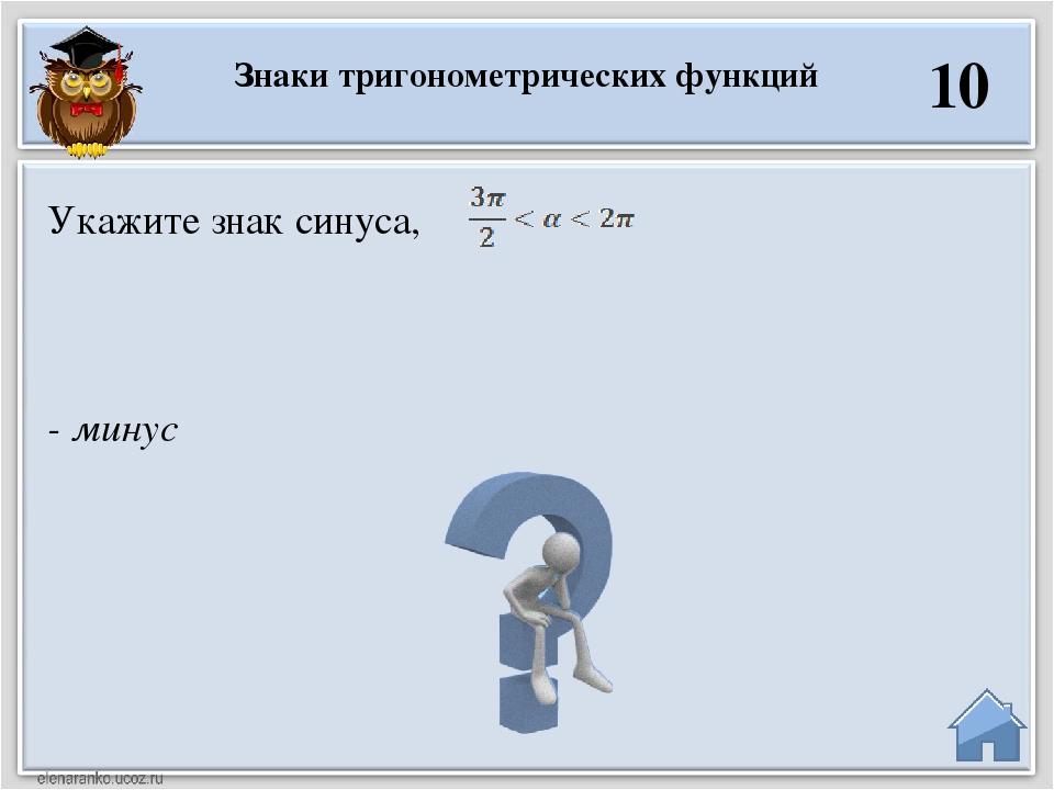 - минус Укажите знак синуса, Знаки тригонометрических функций 10