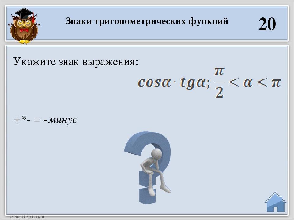 +*- = -минус Укажите знак выражения: Знаки тригонометрических функций 20