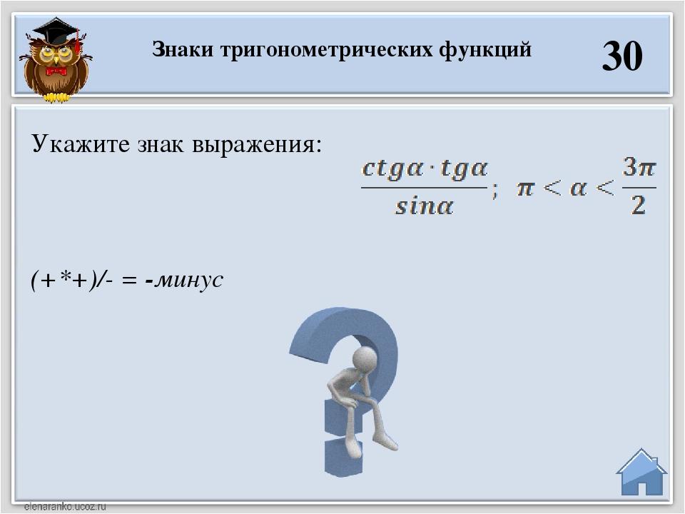 (+*+)/- = -минус Укажите знак выражения: Знаки тригонометрических функций 30