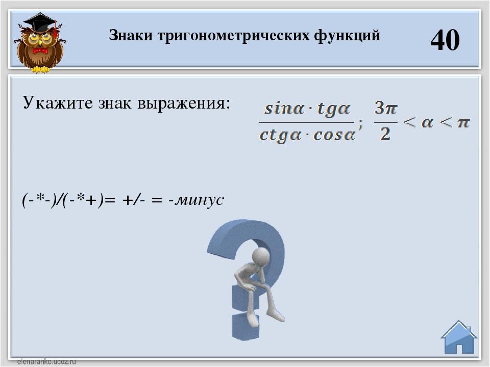 (-*-)/(-*+)= +/- = -минус Укажите знак выражения: Знаки тригонометрических фу...