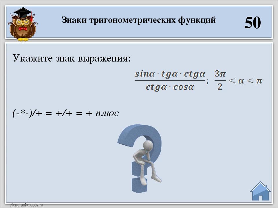 (-*-)/+ = +/+ = + плюс Укажите знак выражения: Знаки тригонометрических функц...
