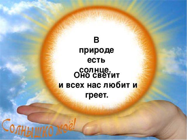 Презентация Анализ коньтрольного диктанта Обобщение знаний о  В природе есть солнце Оно светит и всех нас любит и греет