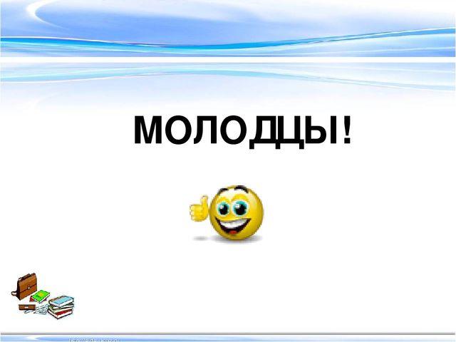 Презентация Анализ коньтрольного диктанта Обобщение знаний о  МОЛОДЦЫ