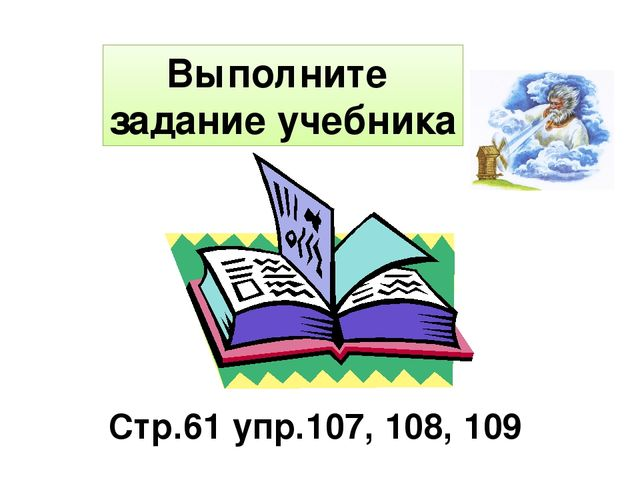 Презентация Анализ коньтрольного диктанта Обобщение знаний о  Выполните задание учебника Стр 61 упр 107 108 109