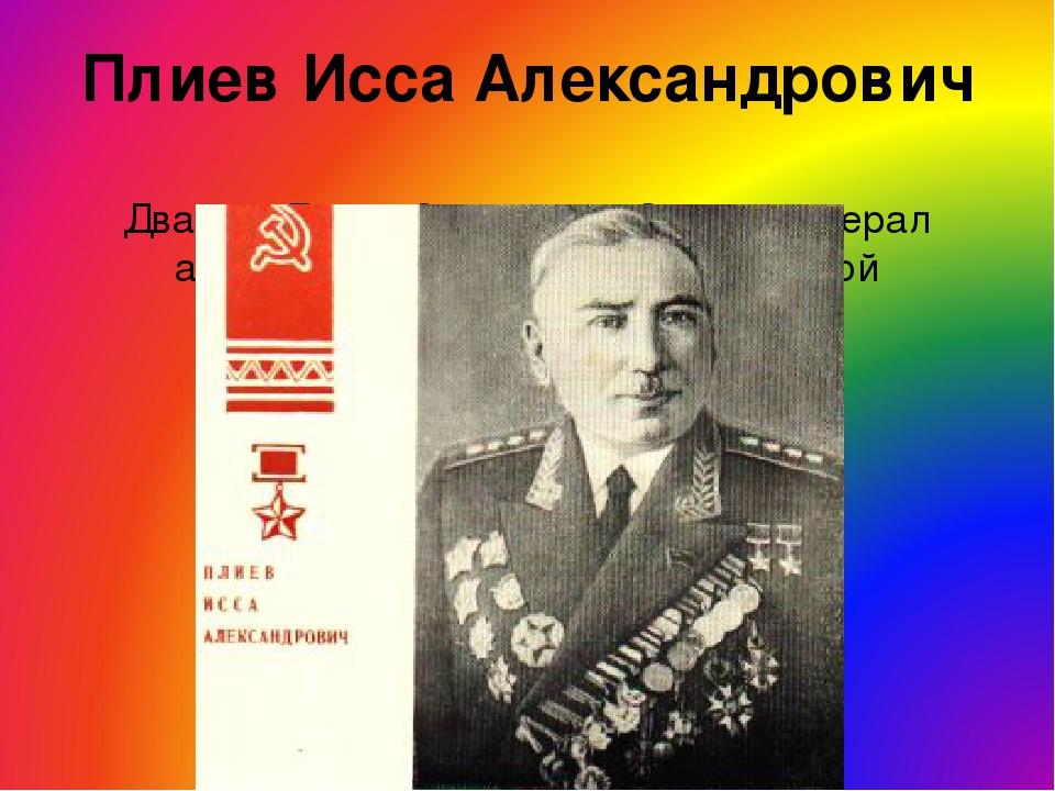 Плиев Исса Александрович  Дважды Герой Советского Союза, генерал армии, Геро...