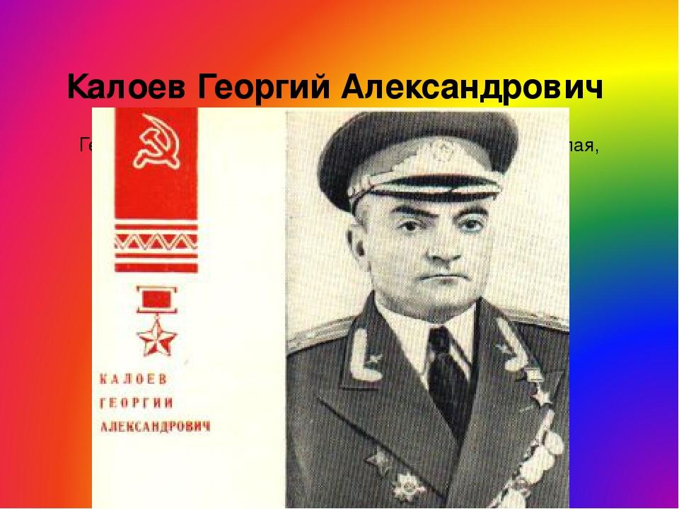 Калоев Георгий Александрович (1916-1987)  Герой Советского Союза, полковни...