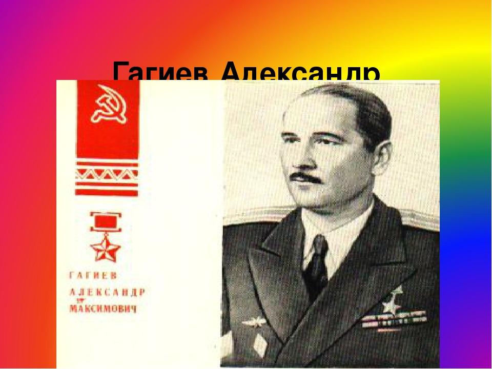 Гагиев Александр Максимович  Герой Советского Союза, гвардии подполковник