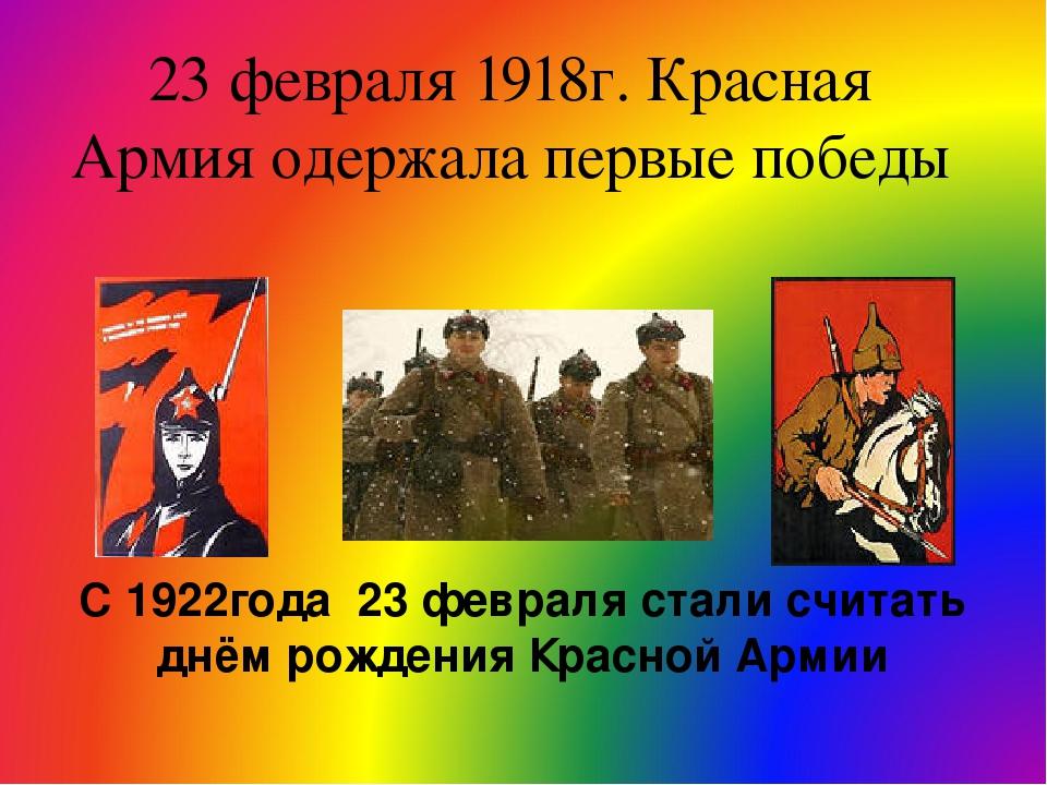 23 февраля 1918г. Красная Армия одержала первые победы С 1922года 23 февраля...