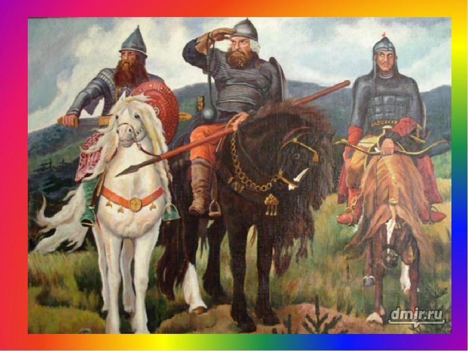 Картина богатыри где кто находится