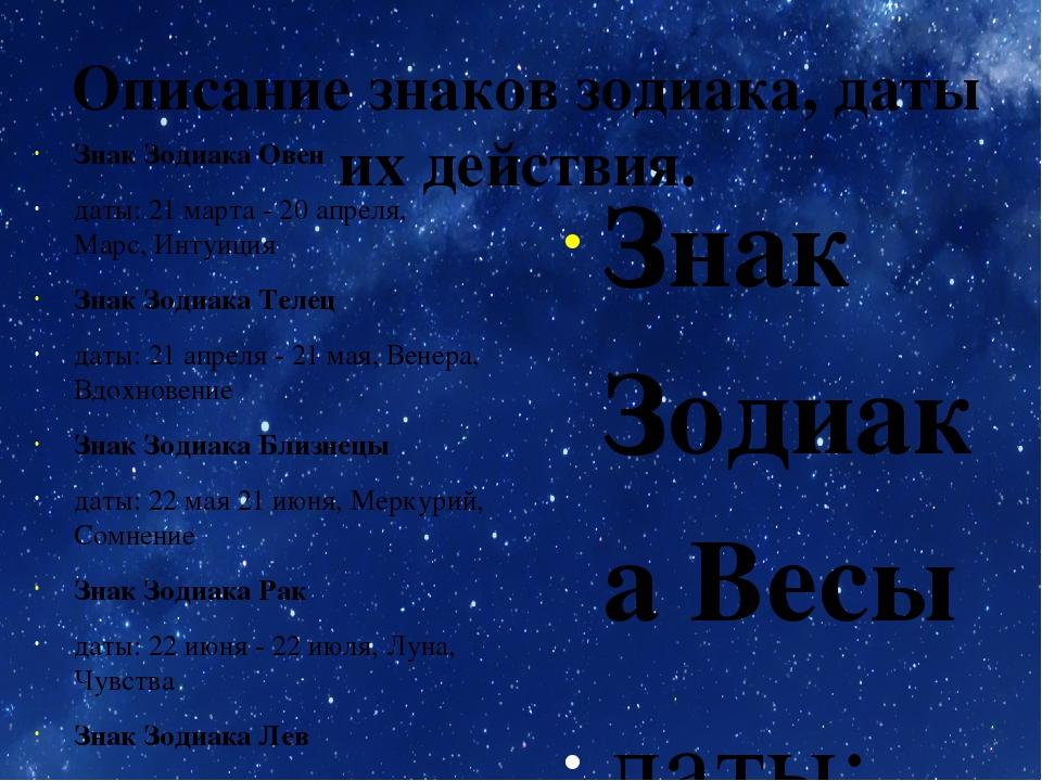Захарченко родился гороскоп 25 марта знак зодиака быстро привезут, установят