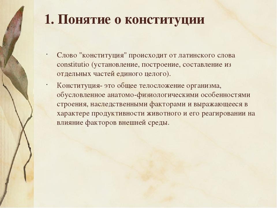 Понятие о конституции и экстерьере
