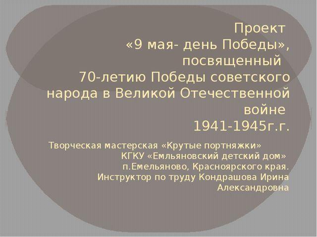 Проект «9 мая- день Победы», посвященный 70-летию Победы советского народа в...