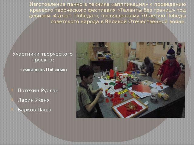 Изготовление панно в технике «аппликация» к проведению краевого творческого ф...