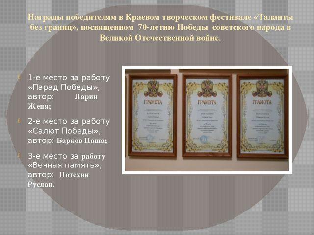 Награды победителям в Краевом творческом фестивале «Таланты без границ», посв...
