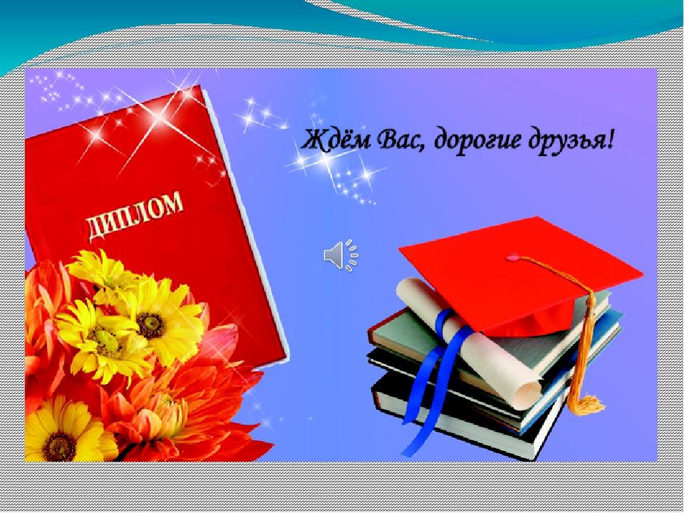 Картинки поздравление с защитой диплома колледжа, яндекс годовщиной свадьбы