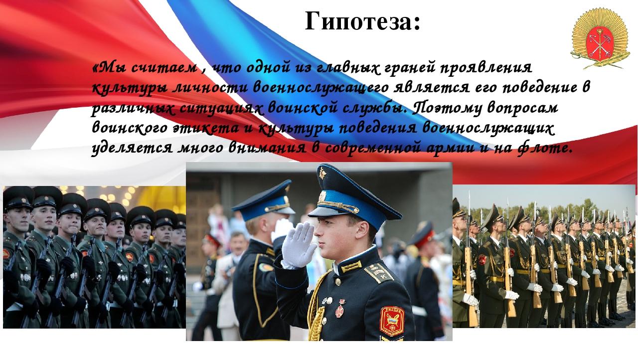 Военный этикет и культура общения военнослужащих реферат 974