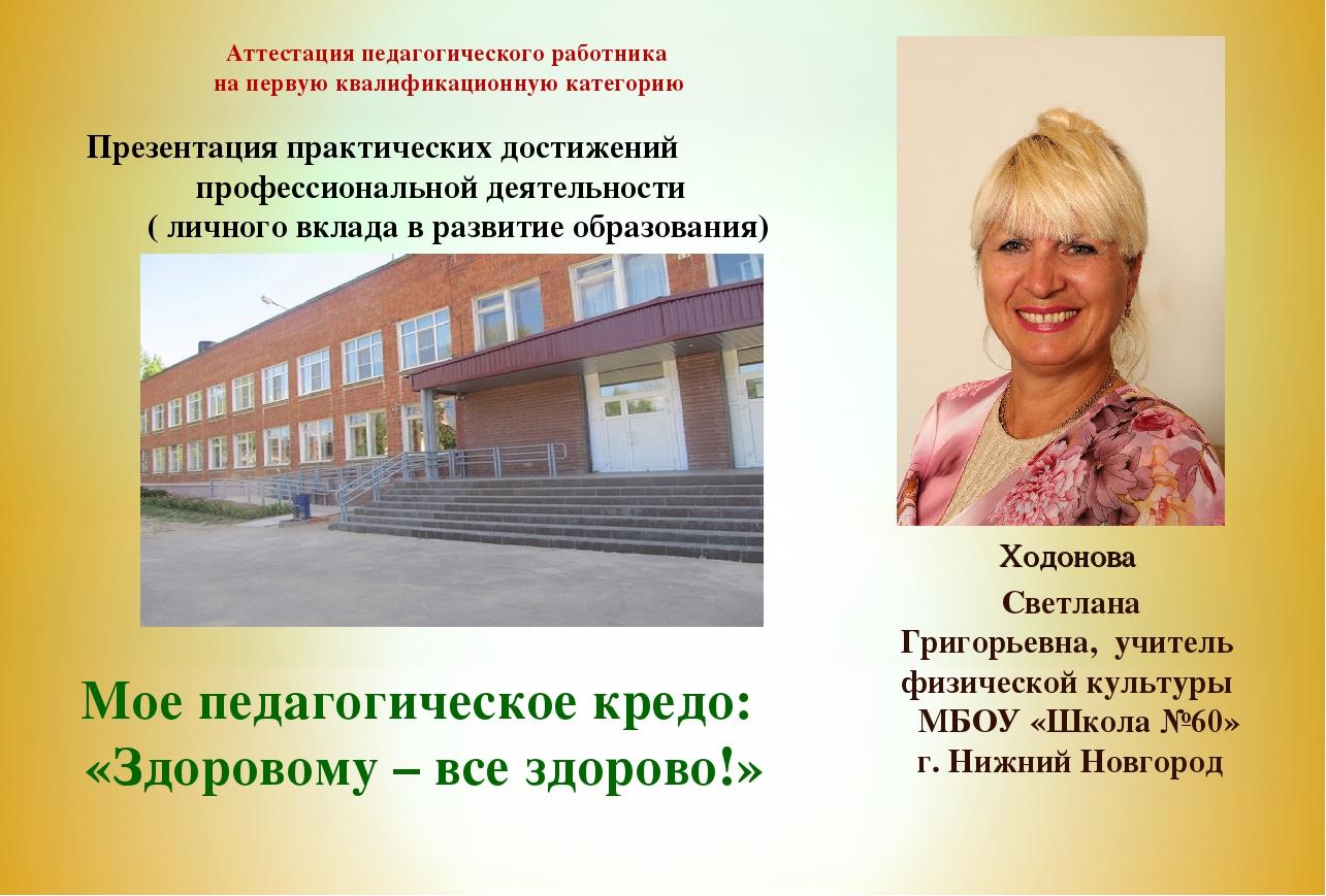 Ходонова Светлана Григорьевна, учитель физической культуры МБОУ «Школа №60» г...