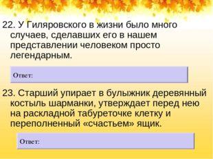 22. У Гиляровского в жизни было много случаев, сделавших его в нашем предста