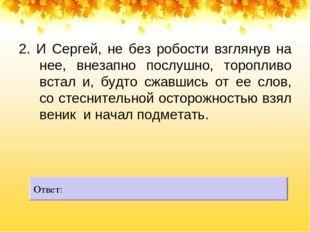 2. И Сергей, не без робости взглянув на нее, внезапно послушно, торопливо вст