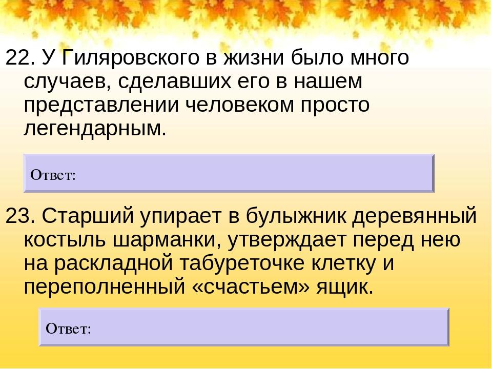 22. У Гиляровского в жизни было много случаев, сделавших его в нашем предста...