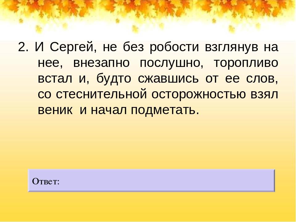 2. И Сергей, не без робости взглянув на нее, внезапно послушно, торопливо вст...