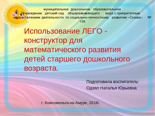 Подготовила воспитатель: Одзял Наталья Юрьевна муниципальное дошкольное образ...