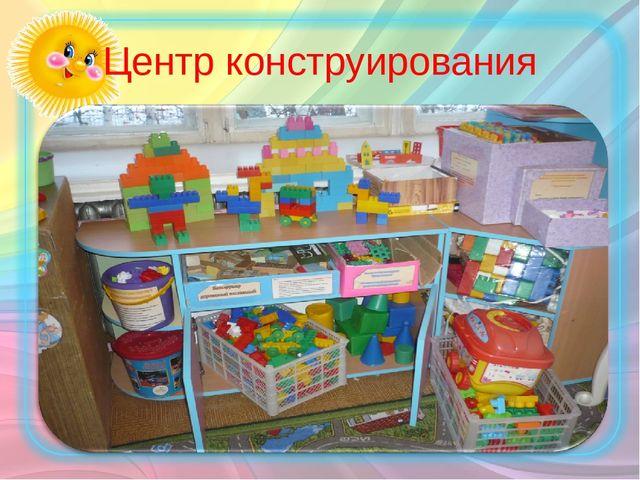 Центр конструирования