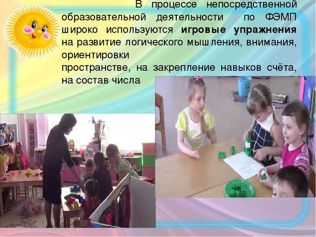 В процессе непосредственной образовательной деятельности по ФЭМП широко испо...