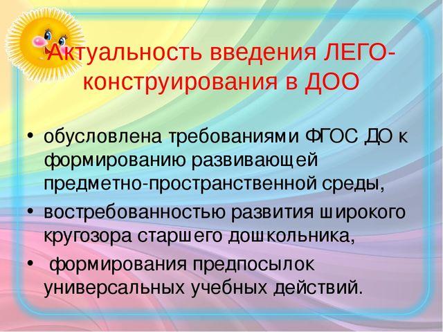 Актуальность введения ЛЕГО- конструирования в ДОО обусловлена требованиями ФГ...