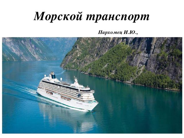 морской транспорт презентация по географии через интернет-магазин или