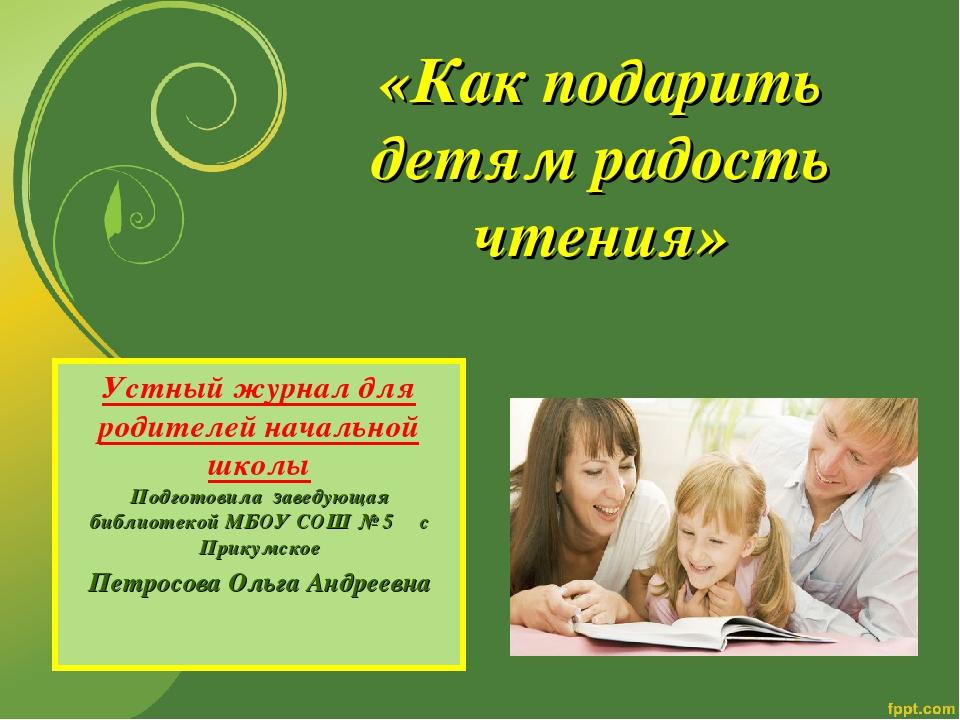 Устный журнал для родителей начальной школы Подготовила заведующая библиотеко...