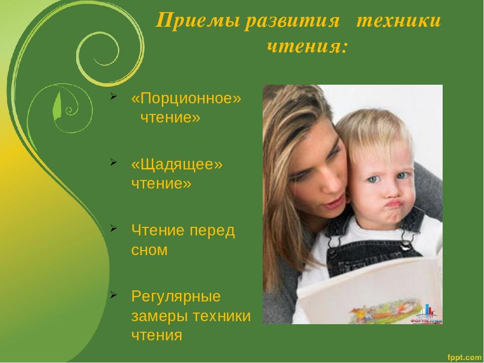 Приемы развития техники чтения: «Порционное» чтение» «Щадящее» чтение» Чтение...