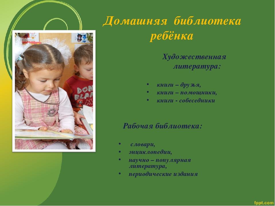 Домашняя библиотека ребёнка Рабочая библиотека: словари, энциклопедии, научно...