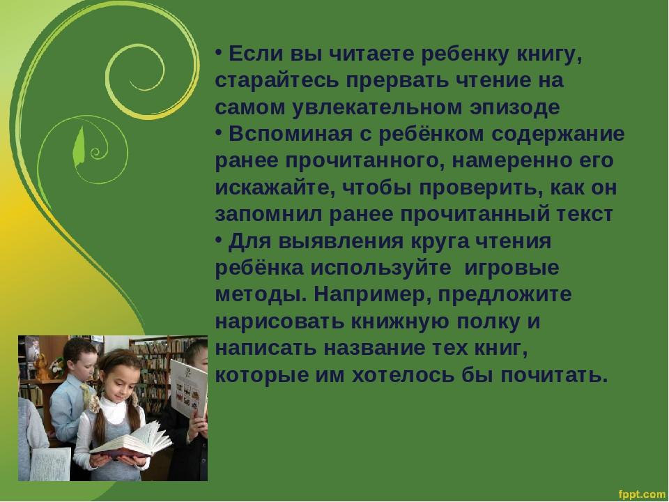 Если вы читаете ребенку книгу, старайтесь прервать чтение на самом увлекател...