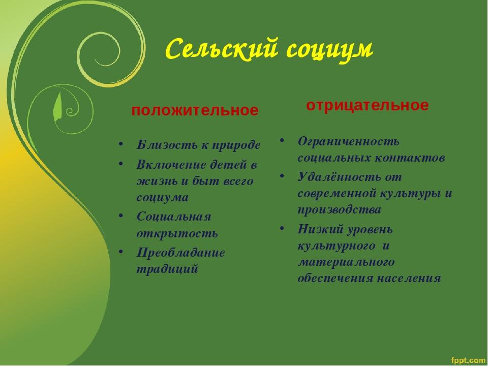 Сельский социум положительное Близость к природе Включение детей в жизнь и б...