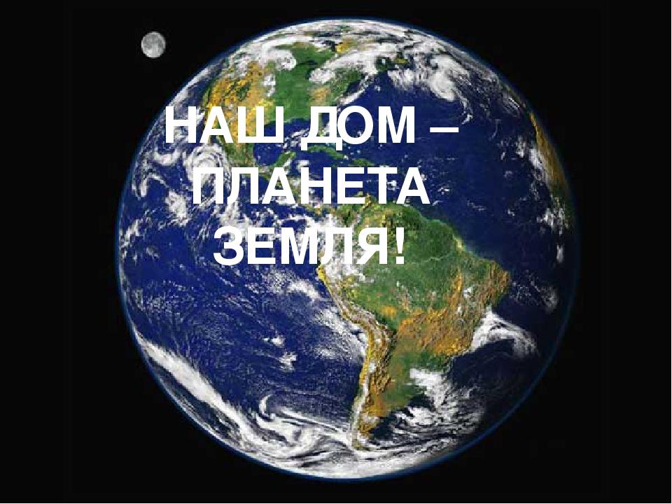 картинки с надписью про землю включаю первый