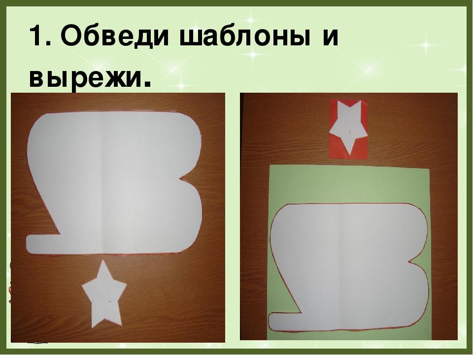 Шаблоны для изготовления открыток к 23 февраля в начальной школе лет людям