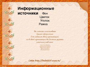 Информационные источники Фон Цветок Уголок Рамка Вы можете использовать данно