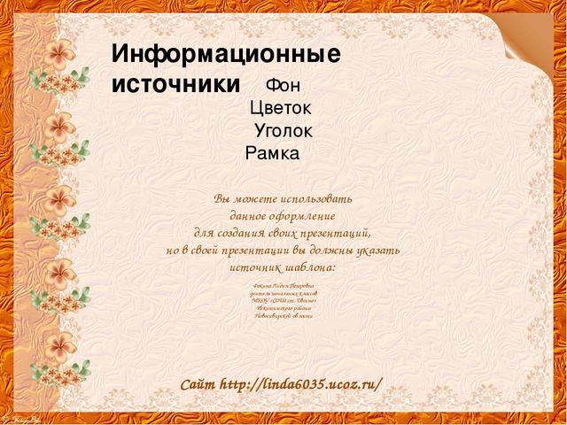 Информационные источники Фон Цветок Уголок Рамка Вы можете использовать данно...