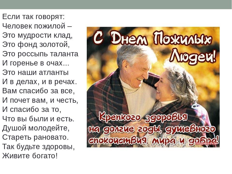 стихотворение на день пожилых людей до слез очень полезный