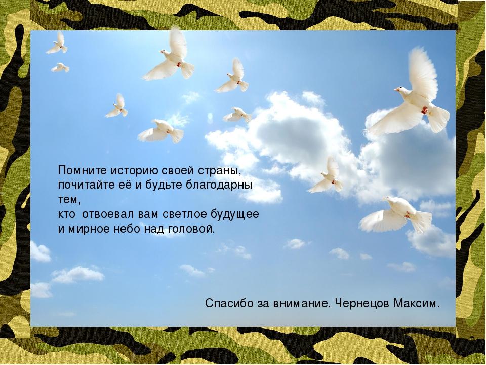 мирного неба над головой пожелание поговорим занижении
